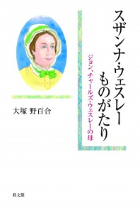 大塚野百合著(教文館刊)  『スザンナ・ウェスレーものがたり』