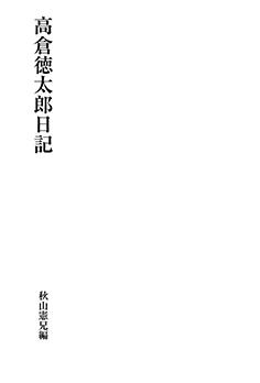 高倉徳太郎日記 秋山憲兄編(新教出版社刊)
