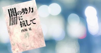内坂晃著『闇の勢力に抗して』〜 青山 章行