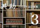 タブロイド版(戦前版)『共助』誌と私   井川 満