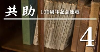 戦前版『共助』選集に携わって 片柳 榮一