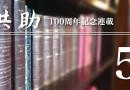 【戦前版『共助』第4回】魂の人―森 明先生 奥田 成孝
