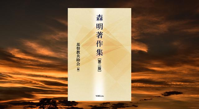 基督教共助会出版部発行:基督教共助会100周年記念 森 明 著作集 [第二版]