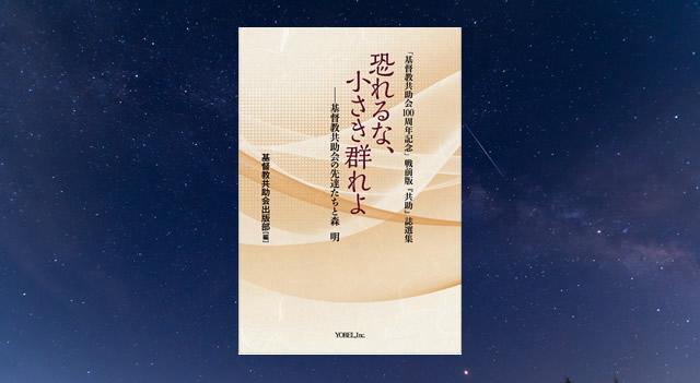 基督教共助会出版部発行:恐れるな、小さき群れよ  基督教共助会の先達たちと森 明